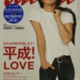 『1/9発売、木村拓哉さん表紙『anan』平成特集号にけやき坂46が登場!』の画像