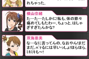 【グリマス】イベント「もっと!輝け!アイドル強化合宿」 オフショットまとめ3