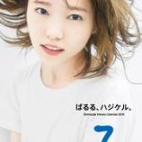 『元AKB48 島崎遥香、西野七瀬みたいな顔へモデルチェンジwwwwww』の画像