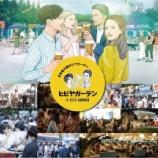 『【イベント】日本最大級ビアガーデン「ヒビヤガーデン2019《2nd》」スタート!』の画像