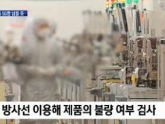 韓国製品の全面輸入禁止か!!! ソウルで大量の被爆者が出る大事件発生!!!!