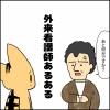 【漫画】外来看護師あるある