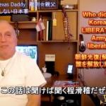 【動画】テキサス親父「オレが韓国光復軍とやらの悲しくも滑稽な歴史を解説するぜ!」 [海外]