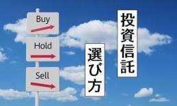 『【投資信託】知っておきたいファンドの選び方基本』の画像