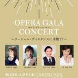 『オペラ・ガラ・コンサート〜ソーシャル・ディスタンスに挑戦!?〜』の画像
