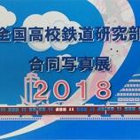 『「全国高校鉄道研究部合同写真展」2018開催【2018年7月20日より】』の画像
