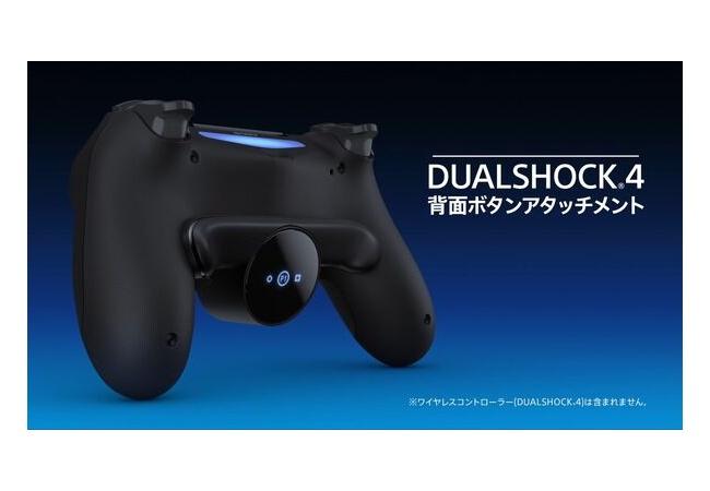 【神機能!】背面にボタンを追加するPS4コントローラーが登場!!数量限定発売