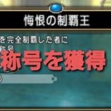 『【悔恨の制覇王】の称号を獲得!』の画像