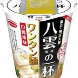 『【コンビニ:カップラーメン】エースコック 一度は食べたい名店の味 八雲監修の一杯 ワンタン麺 白醤油味』の画像
