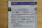 東京都の「尖閣購入」寄付、すでに3億円突破…5月8日一日だけで9000万円集まる