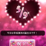 【モバマス】5月9日は早坂美玲の誕生日です!