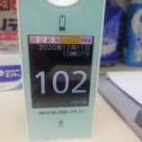 『定例血糖値測定 vol.2415』の画像
