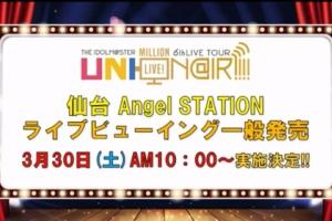 【ミリマス】6thツアー仙台公演 LV一般発売は3月30日 AM10:00から!
