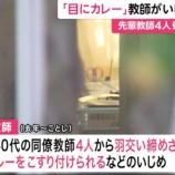 『東須磨小学校の加害者画像」ホームページ見れない理由や2chが長谷川教師の名前を特定【画像】』の画像