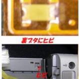 『vaio VGN-T92S のチップ型(1608)LED交換』の画像