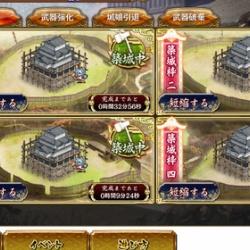 『【城プロRE】築城で5時間を引き当てた殿が降臨!出てきた城娘は…』の画像