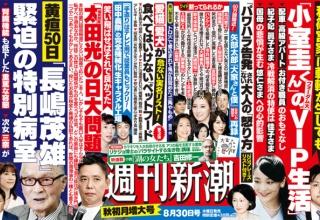 【悲報】週刊新潮さん、爆笑太田を煽ってしまう ・・・・