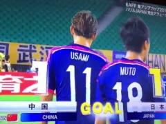 【動画】日本代表×中国、前半終了!終了間際に武藤がゴール!1-1の同点に!
