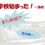 『学校始まったー!!…あれ?』の画像