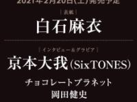 【元乃木坂46】白石麻衣が表紙に!!!2月20日発売『東京カレンダー』