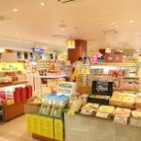 『JAL×はんつ遠藤コラボ企画【函館編】【特別編】函館空港でお土産♪』の画像