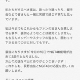 『【NGT48】荻野由佳『私は今までもこれからもファンの皆さんを裏切るようなことは絶対にしません。』』の画像