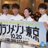 『【キムタク】面白すぎて話題沸騰のグランメゾン東京!世界最高三つ星レストランを格付けているミシュランとは一体何者なのか?』の画像