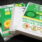『英検1級合格に向けた勉強法【試験形式に慣れる&読む聴く書く話す力】』の画像