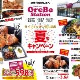 『7/18(木)オレボ夏のキャンペーン開始!』の画像
