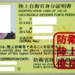 【中国】陸上自衛官の身分証偽造で逮捕の中国人留学生は愛国者「人民解放軍万歳!」