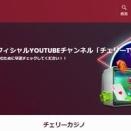 オンラインカジノ長期運営ランキング~!