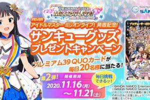 【ミリオンライブ】11月16日からサンキューグッズプレゼントキャンペーン第2弾開催!