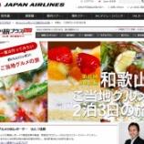 『JAL側でもUP♪コラボ企画:和歌山編』の画像