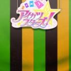 『アイカツスターズ!第88話「お正月だゾ☆全員集合!」 感想フェイズでござるッ!神回キターッ!』の画像
