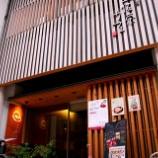 『JAL×はんつ遠藤コラボ企画【高知編2】2日め・土佐茶(土佐茶カフェ)』の画像