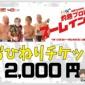 灼熱プロレスズームイン 本日の2,000円おひねりチケット ...