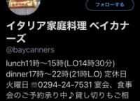 【朗報】熊本に続き茨城でも飲食店からチーム8ファンへ感謝のメッセージが届く