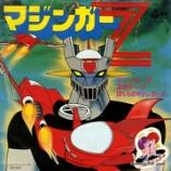 『【#ボビ伝60】水木一郎『マジンガーZ』動画! #ボビ的記憶に残る歌』の画像
