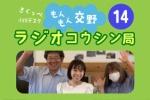 もんもん交野ラジオコウシン局の第14回は、シンガーソングライター小椋誠子さん!やりたいことを、やりたい時に、楽しんでやりたい!そしてあたり前だけどめっちゃ歌うまい!