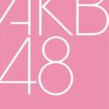 『衝撃!!!AKS、AKBマネジメント事業撤退を発表!!!!!!!!!!!!』の画像