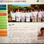 産業医科大学 医学部  泌尿器科学講座