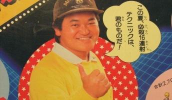 【高橋名人】今明かす「裏技」誕生秘話 私が「冒険島」になった理由 ファミコン発売から36年