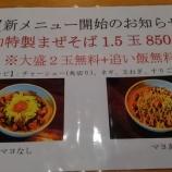 『会津ラーメン和さん、今日から「まぜそば」スタート!私は濃厚味噌ラーメン完汁!』の画像