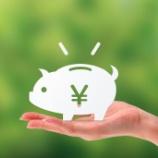 『【家計への配分は?】日本政府、企業の内部留保に税制優遇、成長分野への投資を促す』の画像