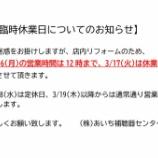 『臨時休業のお知らせ【2020/03/16は12時まで営業、3/17は休業】』の画像
