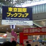 『産経新聞と講演とNHKと巨大パフェ』の画像