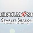 「THE IDOLM@STER STARLIT SEASON」の制作が発表 シャニマスからは咲耶、果穂、甜花の3人が登場
