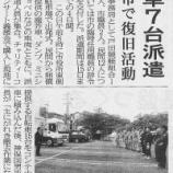 『(埼玉新聞)職員15人、車7台派遣 戸田市 石巻市で復旧活動』の画像