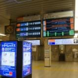 『日本です ~ 【京成スカイライナー成田空港へ】』の画像