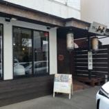 『今日のお昼ご飯 徳川町 如水 西春店』の画像